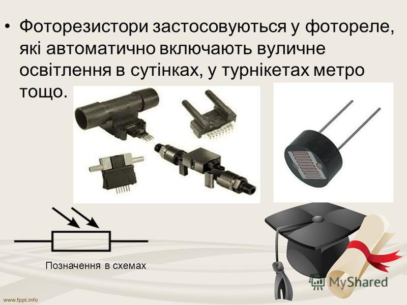 Фоторези́стор елемент електричного кола, який змінює свій опір при освітленні. Принцип дії фоторезистора оснований на явищі фотопровідності зменшенні опору напівпровідника при збудженні носіїв заряду світлом. Найпопулярнішим напівпровідником, на осно
