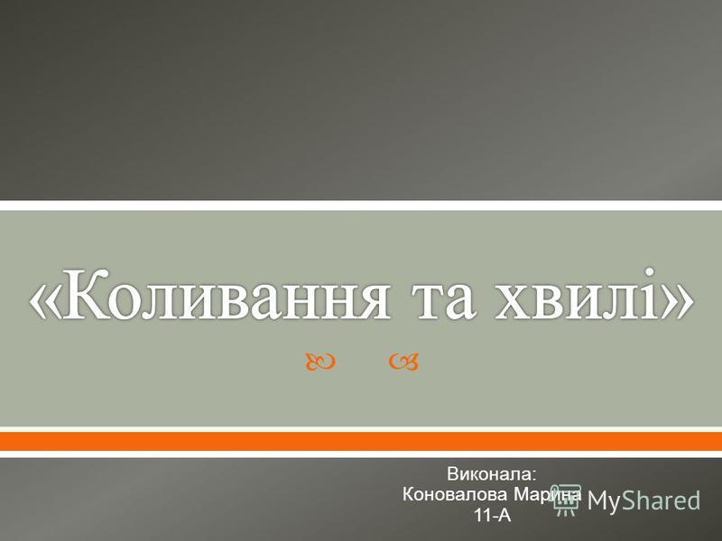 Виконала : Коновалова Марина 11- А