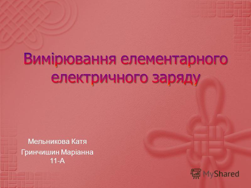 Мельникова Катя Гринчишин Маріанна 11- А