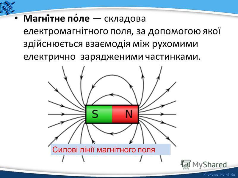 ProPowerPoint.Ru Джерела електромагнітного поля Електромагнітне поле створюється зарядами. Непорушні заряди створюють електричне поле, рухомі заряди електричне й магнітне поле. Необхідно зауважити, що магнітне поле постійних магнітів створюється узго