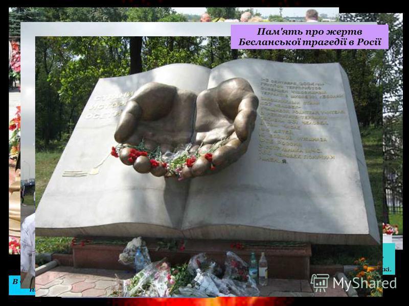 Пам'ять про жертв Бесланської трагедії В паркові, який оточує будівлю школи італійського міста Кастельново-ді-Сотто, встановлено памятник жертвам теракта в Беслані роботи скульптора Васко Монтеккі. В Сан-Маріно також встановлено памятник дітям Беслан