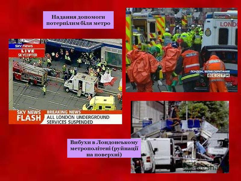 Надання допомоги потерпілим біля метро Вибухи в Лондонському метрополітені (руйнації на поверхні)