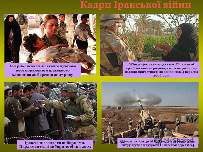Американська військовослужбова несе пораненого іракського хлопчика 20 березня 2007 року Жінка просить солдата нової іракської армії звільнити родича, якого затримали у підозрі причетності до бойовиків, 4 вересня 2006 року Іракський солдат з виборцями