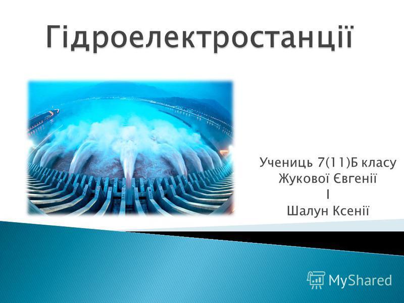 Учениць 7(11)Б класу Жукової Євгенії І Шалун Ксенії