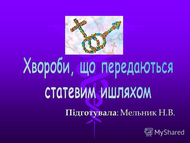 Підготувала : Мельник Н.В.