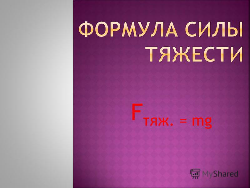 F тяж. = mg