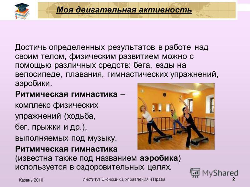 Казань 2010 Институт Экономики, Управления и Права 1 Тренированность придает человеку уверенность в себе. Люди, постоянно занимающиеся физической культурой, меньше подвержены стрессу, они лучше справляются с беспокойством, тревогой, угнетенностью,
