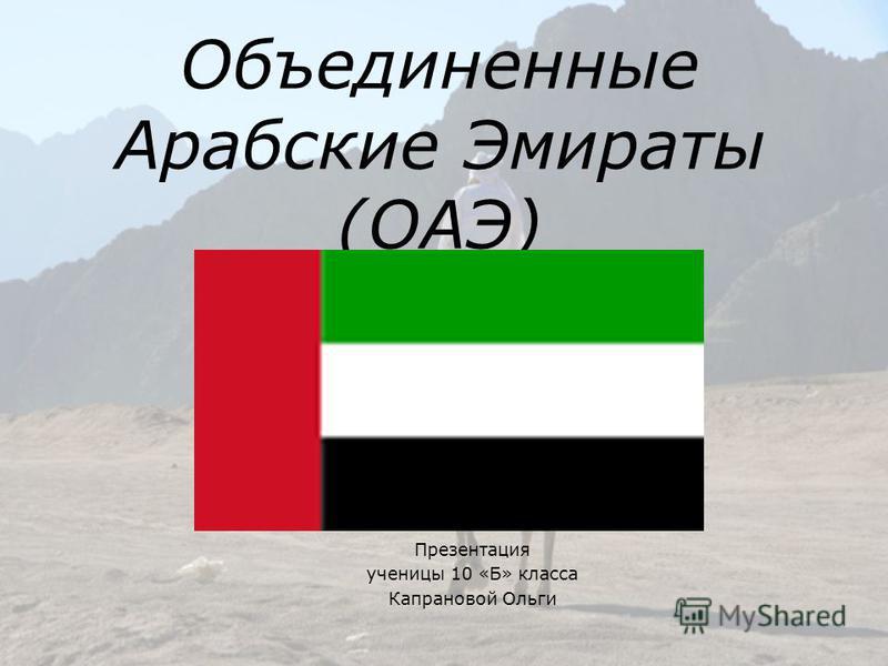 Объединенные Арабские Эмираты (ОАЭ) Презентация ученицы 10 «Б» класса Капрановой Ольги