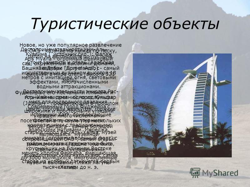 Туристические объекты Достопримечательности Умм-Аль- Кувейна (