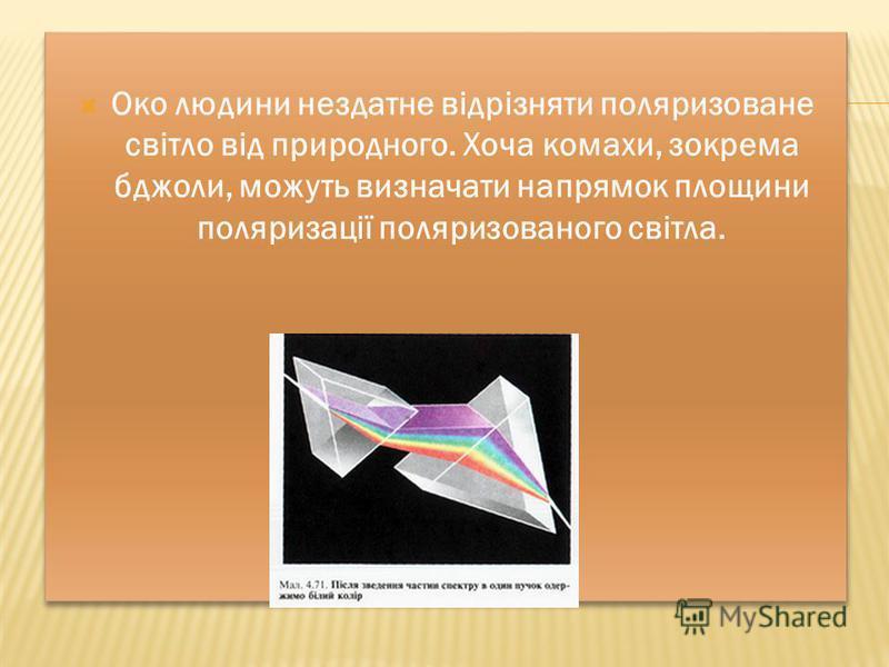 За складом спектра можна судити про властивості речовини, яка випромінює світло. З цією метою використовують прилади, названі спектрографами. Основною частиною такого приладу (мал. 4.72) є трикутна призма, яка розкладає вузький пучок світла, що прохо