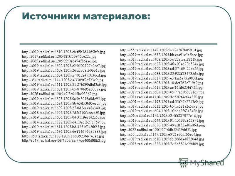 Источники материалов: http://s019.radikal.ru/i610/1205/cb/f6b3d4469bfe.jpg http://i017.radikal.ru/1205/8f/3f50946ce22a.jpg http://i065.radikal.ru/1205/22/0a6494f86aae.jpg http://s019.radikal.ru/i602/1205/c2/0502127b0ec7.jpg http://s019.radikal.ru/i60