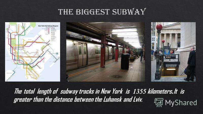 The total length of subway tracks in New York is 1355 kilometers. It is greater than the distance between the Luhansk and Lviv.