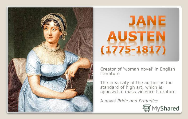 Creator of woman novel in English literature The creativity of the author as the standard of high art, which is opposed to mass violence literature A novel Pride and Prejudice