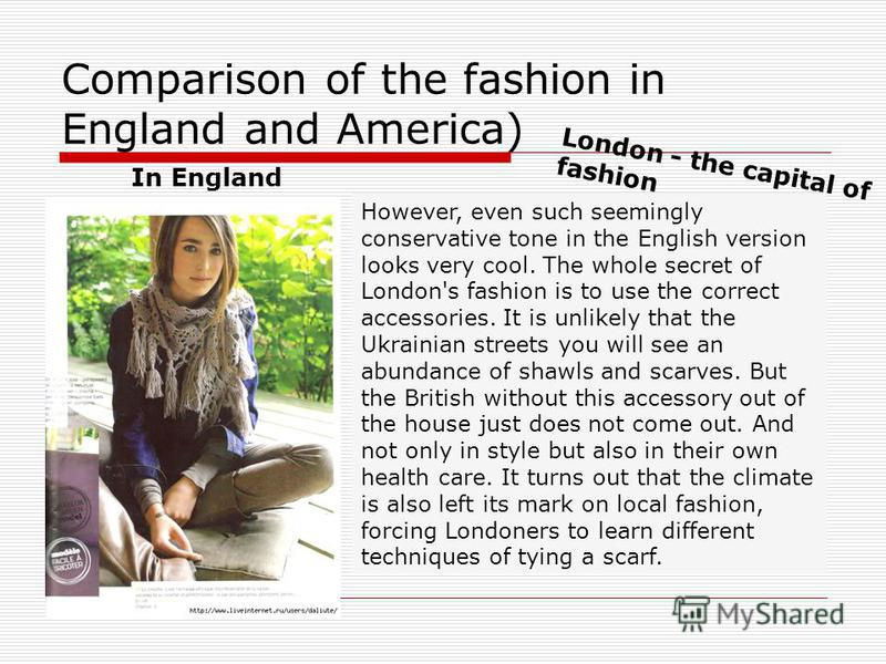 Comparison of the fashion in England and America) However, even such seemingly conservative tone in the English version looks very cool. The whole secret of London's fashion is to use the correct accessories. It is unlikely that the Ukrainian streets
