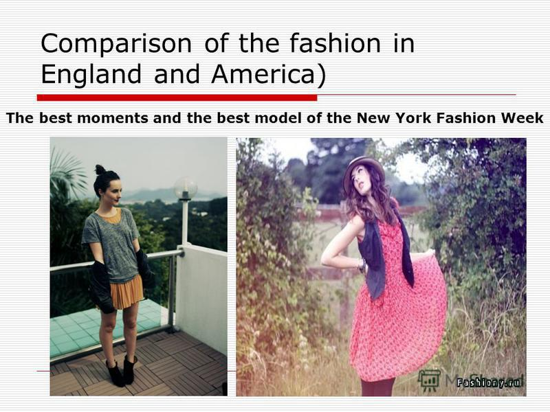 Comparison of the fashion in England and America) The best moments and the best model of the New York Fashion Week