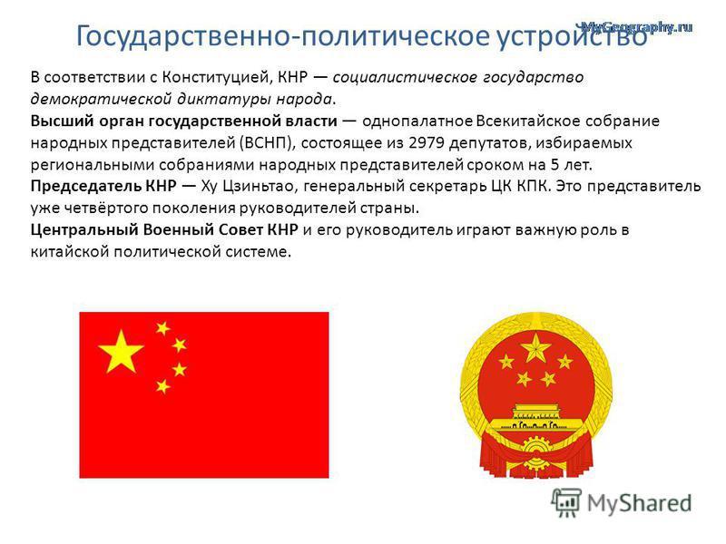 Государственно-политическое устройство В соответствии с Конституцией, КНР социалистическое государство демократической диктатуры народа. Высший орган государственной власти однопалатное Всекитайское собрание народных представителей (ВСНП), состоящее
