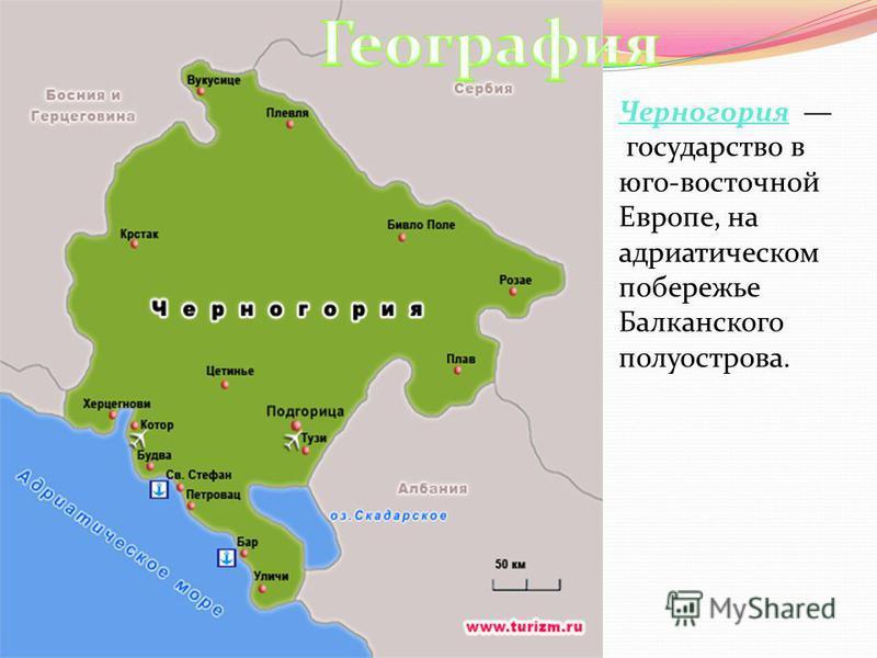 Черногория государство в юго-восточной Европе, на адриатическом побережье Балканского полуострова.
