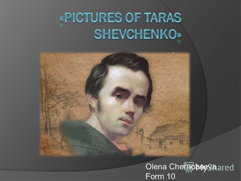 Olena Chernobaeva Form 10