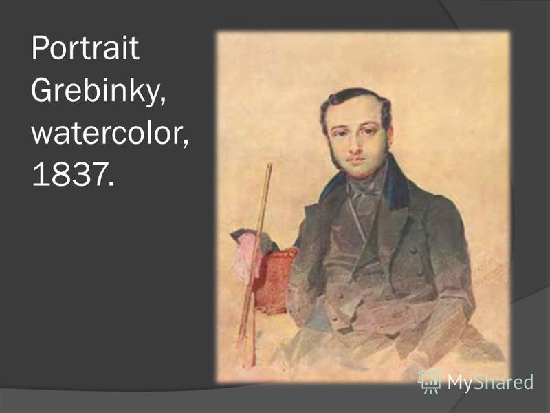 Portrait Grebinky, watercolor, 1837.