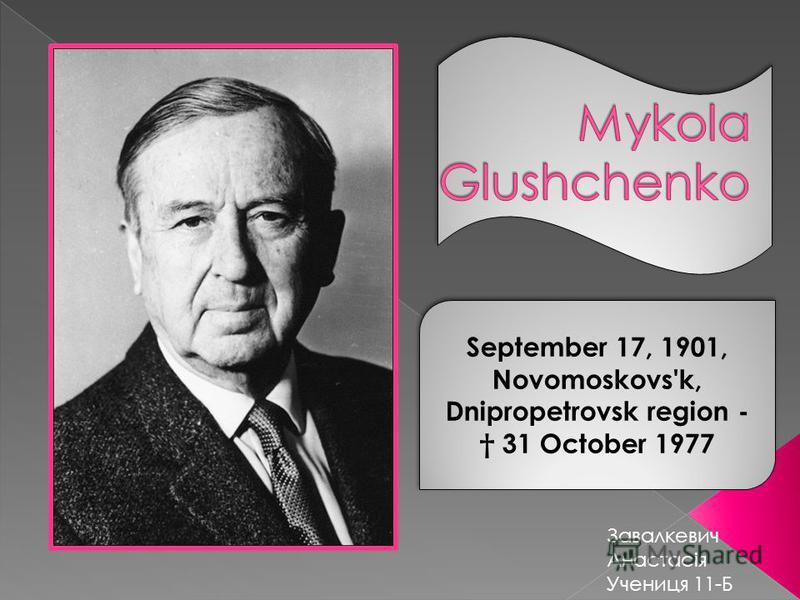 September 17, 1901, Novomoskovs'k, Dnipropetrovsk region - 31 October 1977 Завалкевич Анастасія Учениця 11-Б