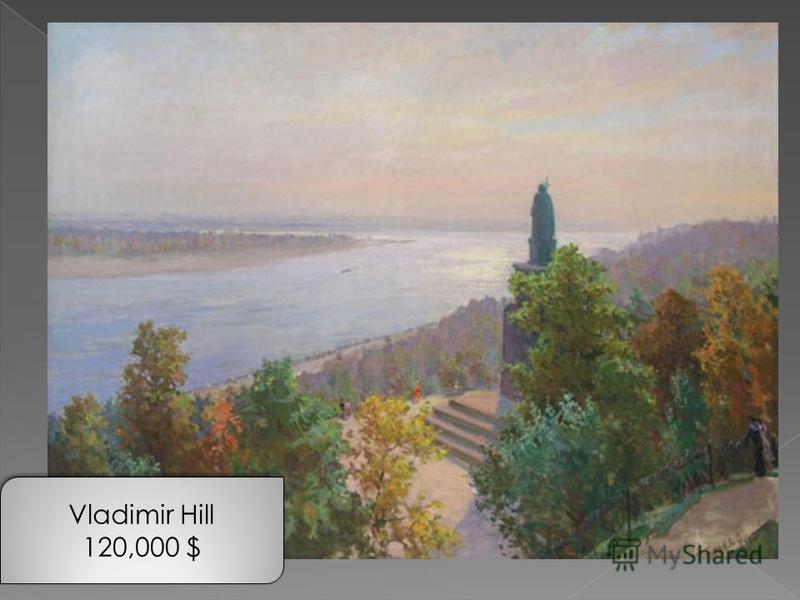 Vladimir Hill 120,000 $ Vladimir Hill 120,000 $