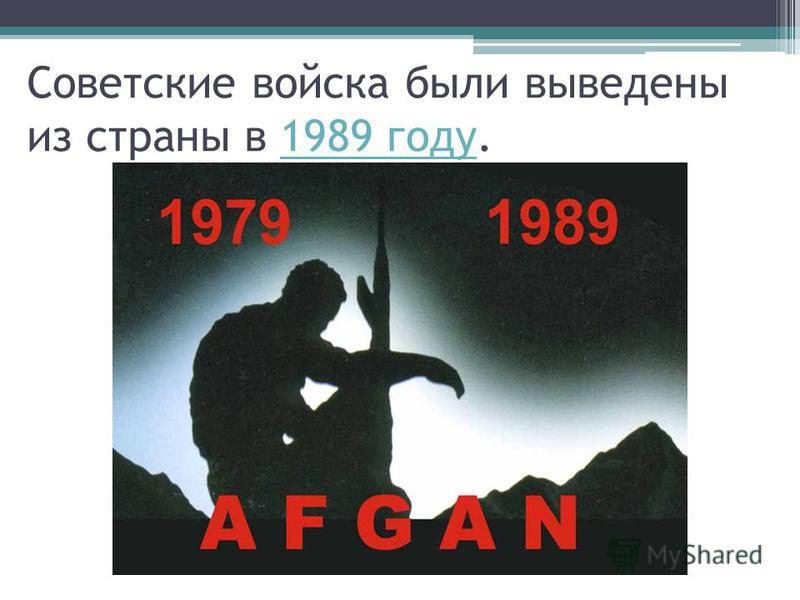 Советские войска были выведены из страны в 1989 году.1989 году