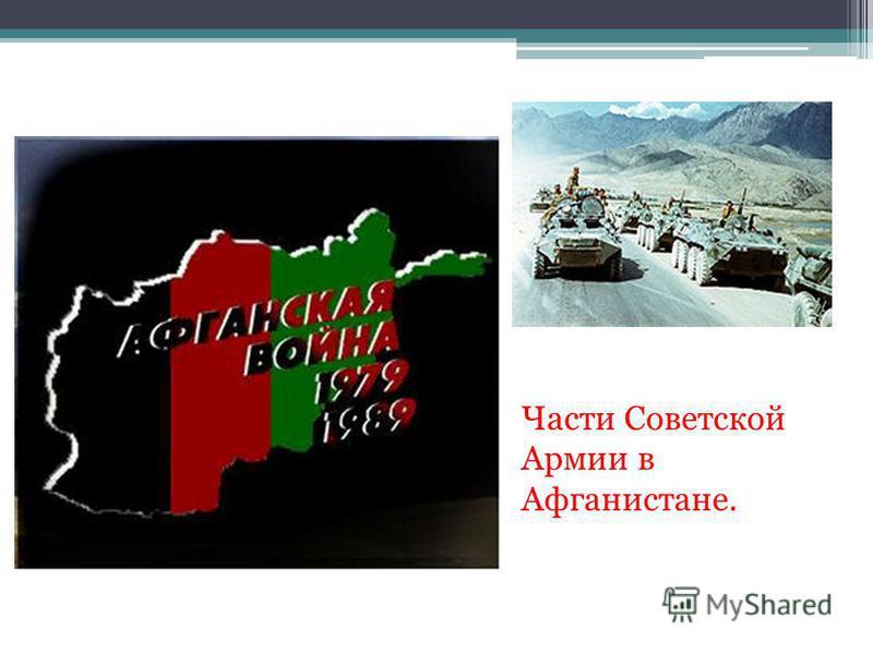 Части Советской Армии в Афганистане.
