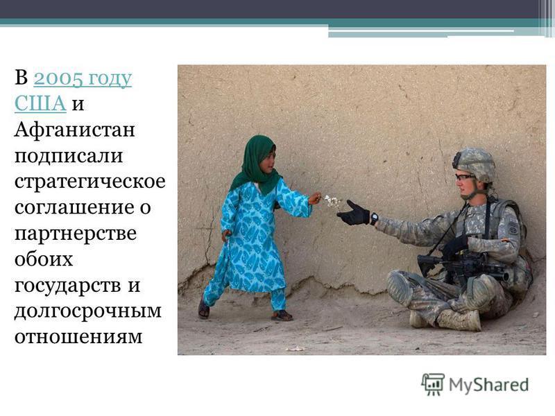 В 2005 году США и Афганистан подписали стратегическое соглашение о партнерстве обоих государств и долгосрочным отношениям 2005 году США