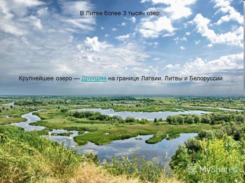 В Литве более 3 тысяч озер. Крупнейшее озеро Друкшяй на границе Латвии, Литвы и Белоруссии.Друкшяй