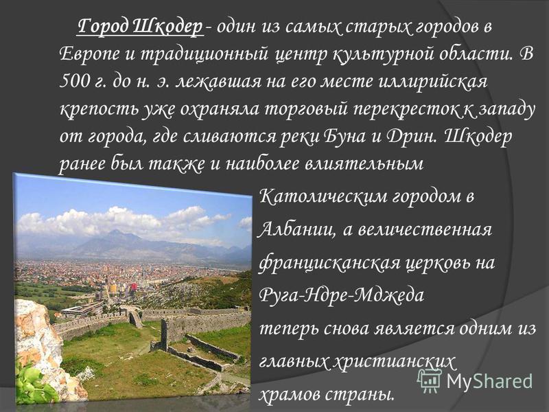 Тирана, столица Албании с 1920 года (основан город в 1614 г.), достаточно компактна и приятна для пешего изучения. Большинство экскурсий по Тиране начинается с большой площади Скандербега в центре города, ограниченной с востока возвышенностями горы Д