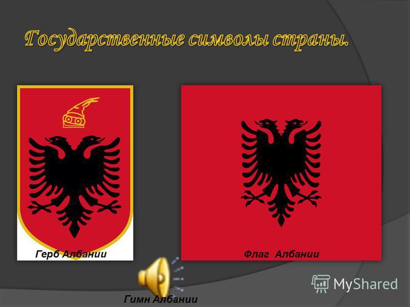 Албания- это государство в западной части Балканского полуострова, на побережье Адриатического и Ионического морей. Столица страны Тирана. На северо-востоке граничит с частично признанным Косово, на северо-западе с Чёрногорией, на востоке с Македоние