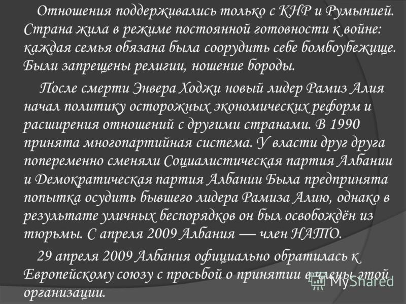 Главой государства является президент. В 1945 прошли парламентские выборы, на которых 97% голосов получил возглавляемый коммунистами Демократический фронт. Постепенно власть в своих руках сосредоточил Энвер Ходжа, жестоко расправлявшийся со своими по
