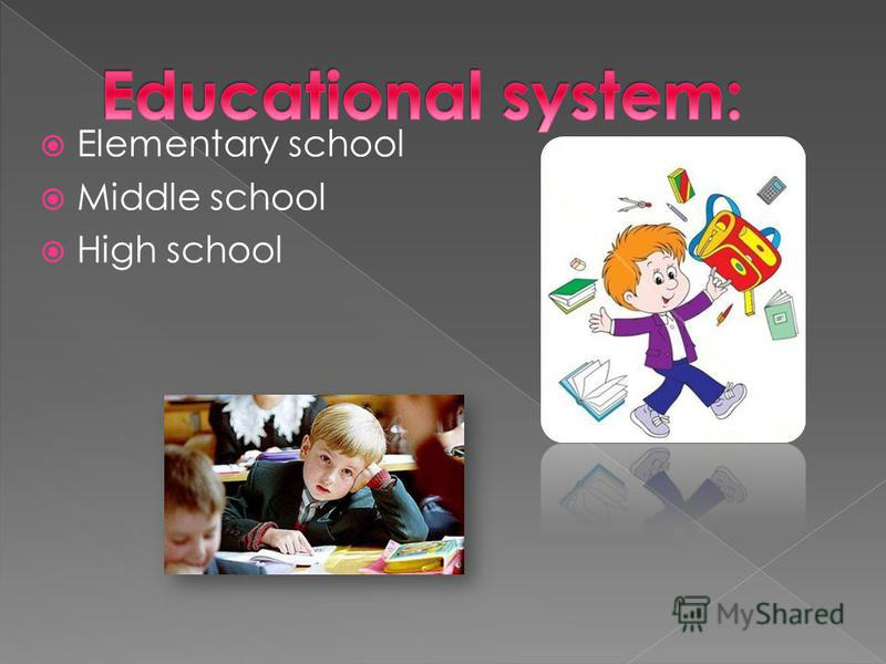 Еlementary school Мiddle school Нigh school