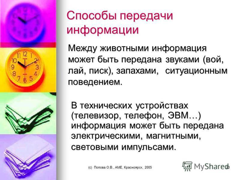 (c) Попова О.В., AME, Красноярск, 200522 Способы передачи информации От одного человека к другому информация может передаваться: символами ( ® $ ) символами ( ® $ ) жестами ( ) жестами ( ) художественными образами (стихи, живопись, балет…) художестве