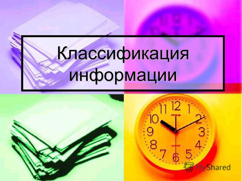 (c) Попова О.В., AME, Красноярск, 200523 Способы передачи информации В технических устройствах (телевизор, телефон, ЭВМ…) информация может быть передана электрическими, магнитными, световыми импульсами. Между животными информация может быть передана