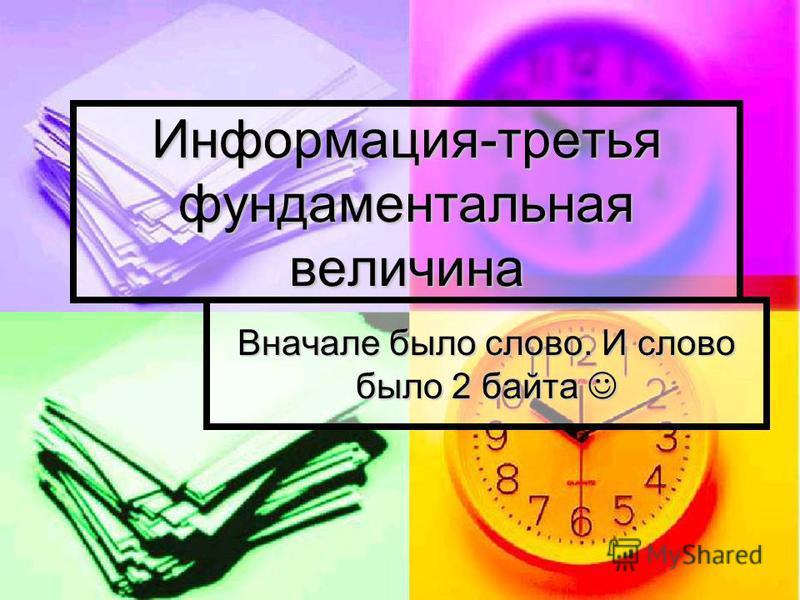 (c) Попова О.В., AME, Красноярск, 200529 Качество информации полнота (содержит всё необходимое для понимания информации) полнота (содержит всё необходимое для понимания информации) ясность (выразительность сообщений на языке интерпретатора) ясность (