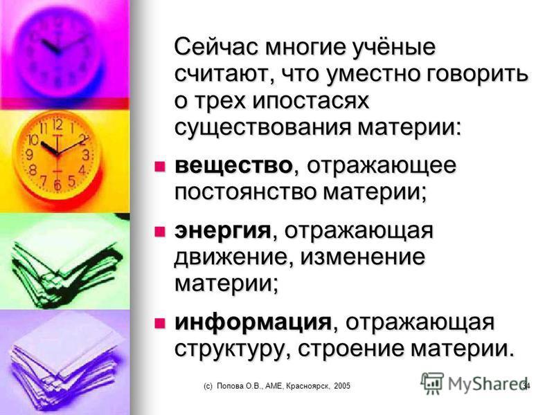 (c) Попова О.В., AME, Красноярск, 200533 Любые взаимодействия систем всегда материально-энергетически- информационные. Любые взаимодействия систем всегда материально-энергетически- информационные. Информация не может существовать без энергии и вещест