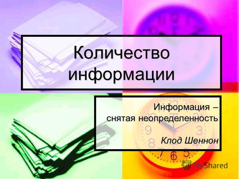 (c) Попова О.В., AME, Красноярск, 200535 Ноосфера (noos - разум...) - Термин
