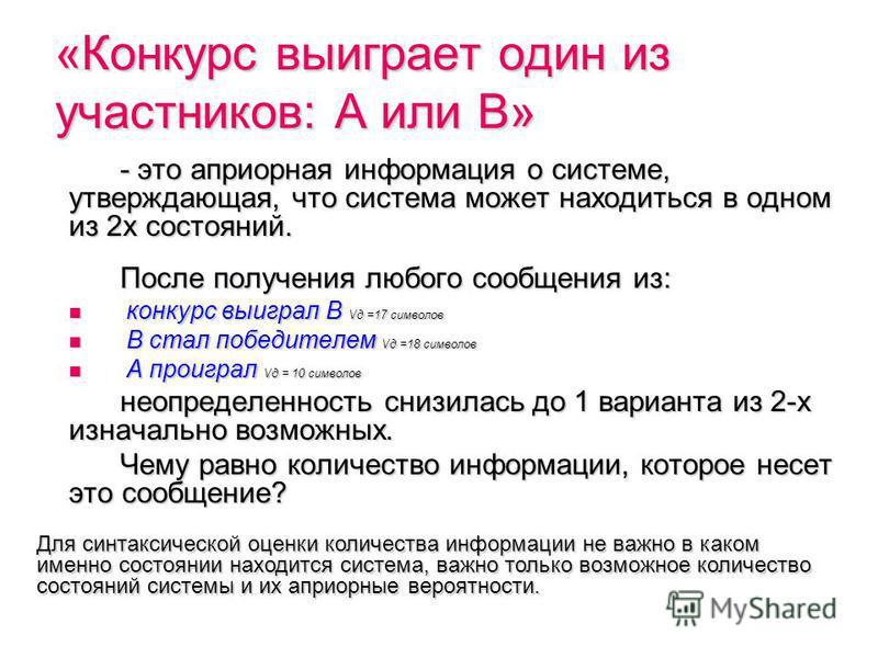 (c) Попова О.В., AME, Красноярск, 200543 Чем меньше вероятность события, тем больше информации несет сообщение о его появлении. Чем меньше вероятность события, тем больше информации несет сообщение о его появлении. Если вероятность события равна 1 (д