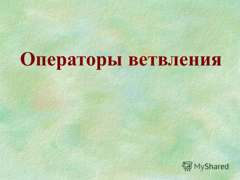 Операторы ветвления Prezented.Ru
