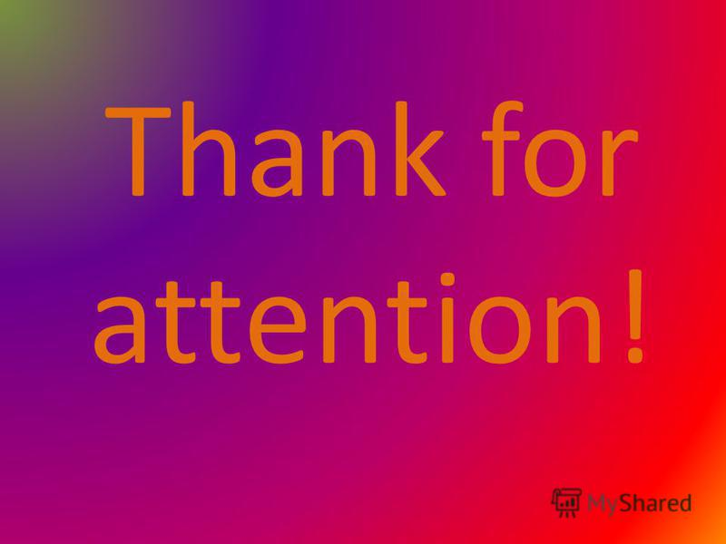 Thank for attention!