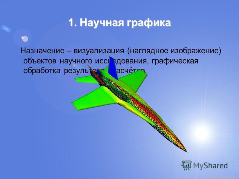 1. Научная графика Назначение – визуализация (наглядное изображение) объектов научного исследования, графическая обработка результатов расчётов.