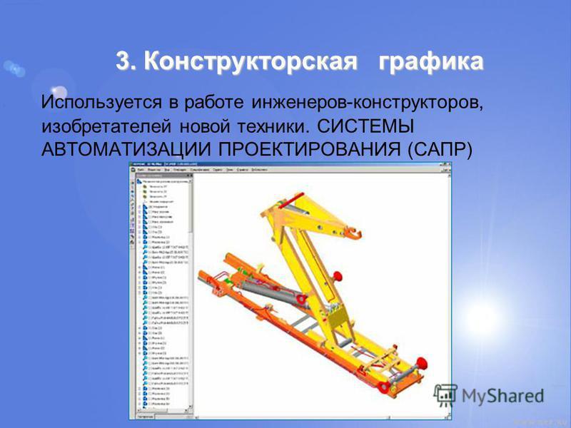 3. Конструкторская графика Используется в работе инженеров-конструкторов, изобретателей новой техники. СИСТЕМЫ АВТОМАТИЗАЦИИ ПРОЕКТИРОВАНИЯ (САПР)