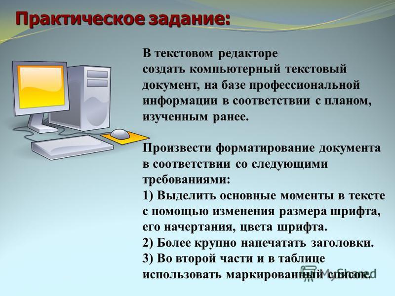 В текстовом редакторе создать компьютерный текстовый документ, на базе профессиональной информации в соответствии с планом, изученным ранее. Произвести форматирование документа в соответствии со следующими требованиями: 1) Выделить основные моменты в