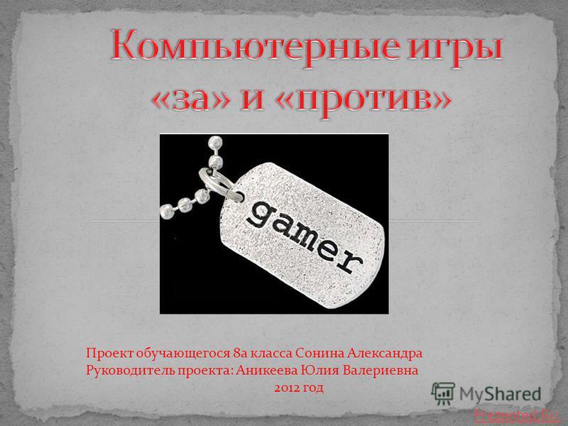 Проект обучающегося 8 а класса Сонина Александра Руководитель проекта: Аникеева Юлия Валериевна 2012 год Prezented.Ru