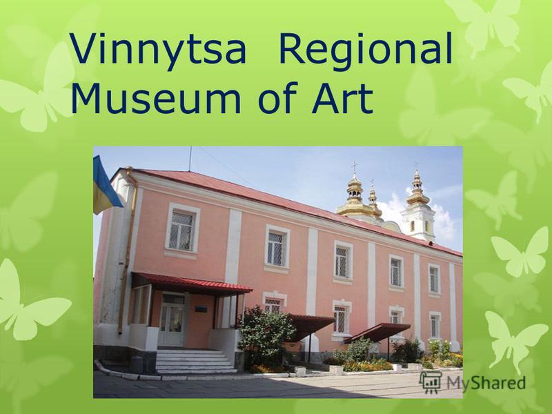 Vinnytsa Regional Museum of Art