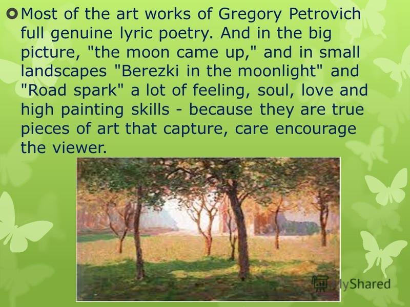 Most of the art works of Gregory Petrovich full genuine lyric poetry. And in the big picture,
