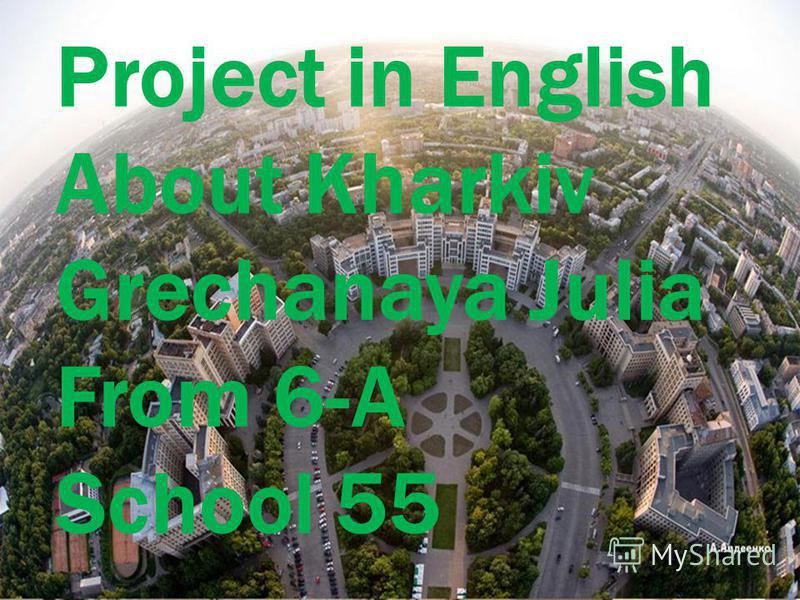 Project in English About Kharkiv Grechanaya Julia From 6-A School 55