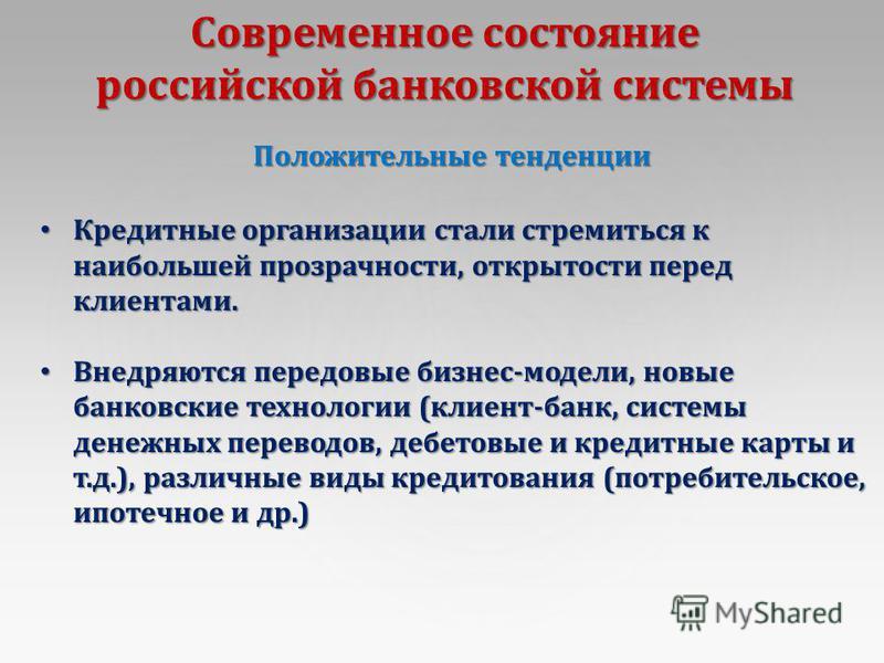 Современное состояние российской банковской системы Положительные тенденции Кредитные организации стали стремиться к наибольшей прозрачности, открытости перед клиентами. Кредитные организации стали стремиться к наибольшей прозрачности, открытости пер