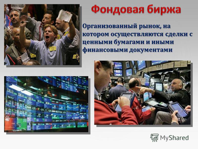 Организованный рынок, на котором осуществляются сделки с ценными бумагами и иными финансовыми документами